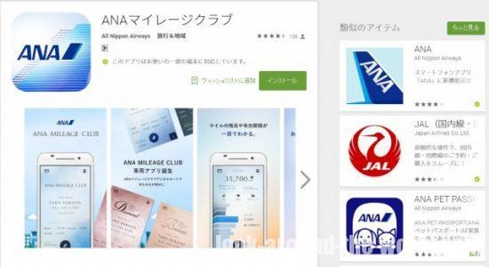 ANAアプリダウンロード