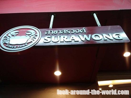 ソンブーン・シーフードレストラン