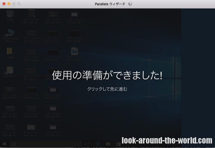 MacBook Pro 2017にParallels DesktopとWindows10をインスールする方法