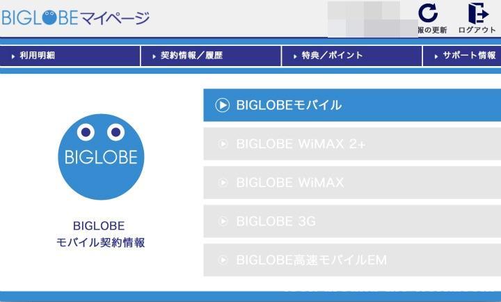 BIGLOBEモバイル開通手続きを自宅で行う方法