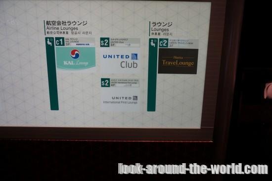成田空港第1ターミナルのnarita TraveLounge(ナリラトラベラウンジ))