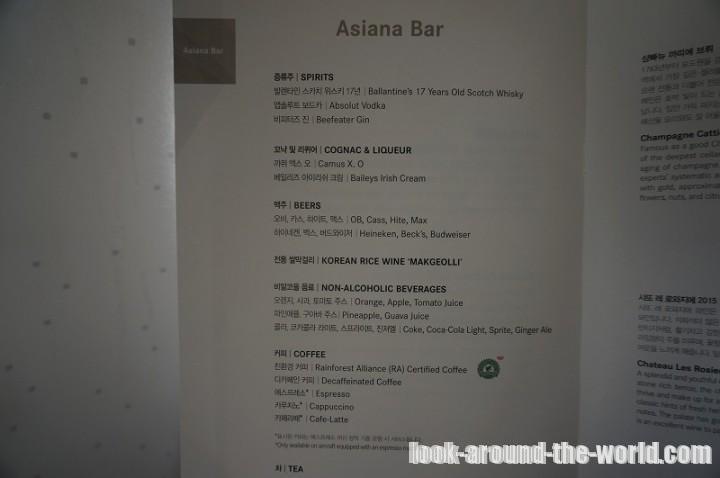 アシアナ航空 A330-300 ビジネスクラスの機内食