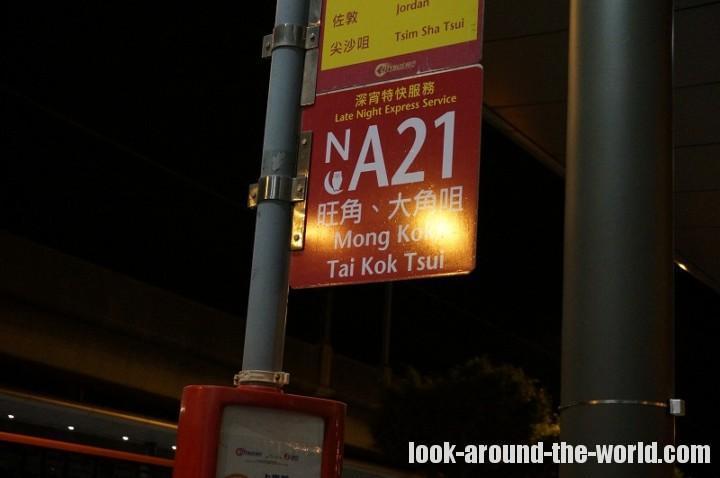 香港に深夜便で到着しても宿泊可のドラゴンホステル