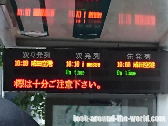 東京駅から成田空港まで900円で行ける東京シャトルを利用してみた