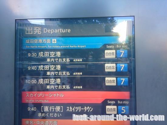 THE成田アクセスの乗車場所