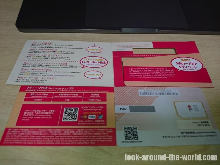 香港と中国31省で使える中港7日4GデータSIM(2GB)