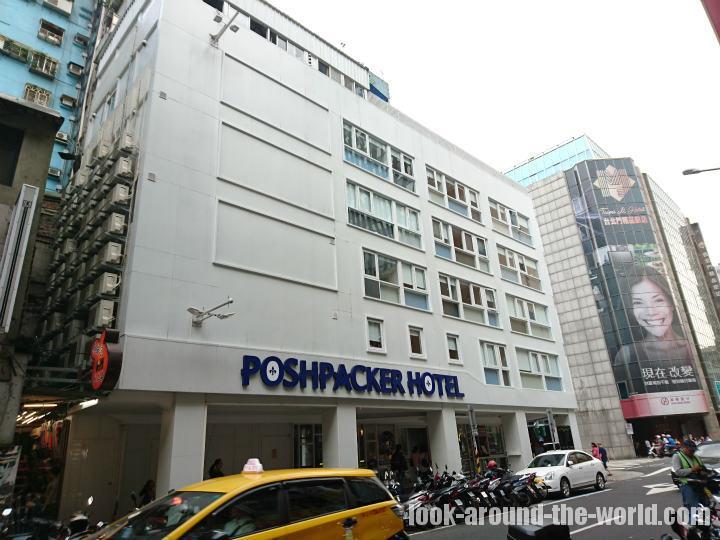 ポッシュパッカーホテル(Poshpacker Hotel)宿泊記