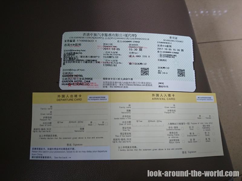 香港国際空港で広州行きバスのチケットの買い方