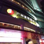 広州建国酒店