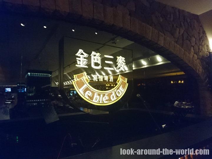 金色三麥(チンスーサンマイ)