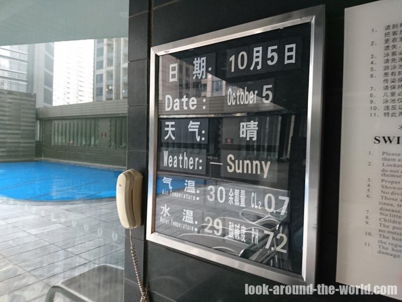 広州建国酒店(ジャングオホテル広州)のフィットネスルームとプール