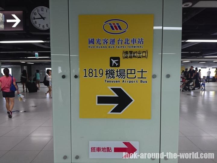 台北駅の國光バスターミナルまでの地下街の案内板
