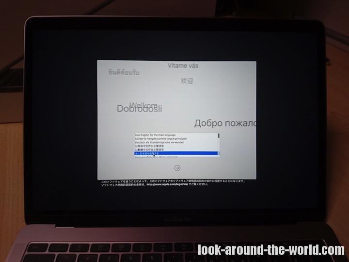 MacBook Pro 2017の初期設定の方法