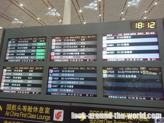 北京首都国際空港ターミナル3での国際線乗り継ぎガイド