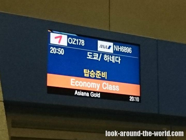 アシアナ航空A330-300エコノミーOZ178仁川〜羽田搭乗