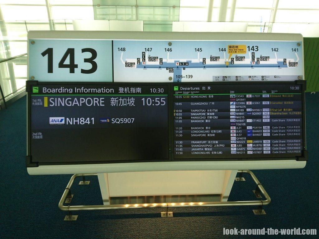 羽田空港国際線ターミナルフライト情報モニター