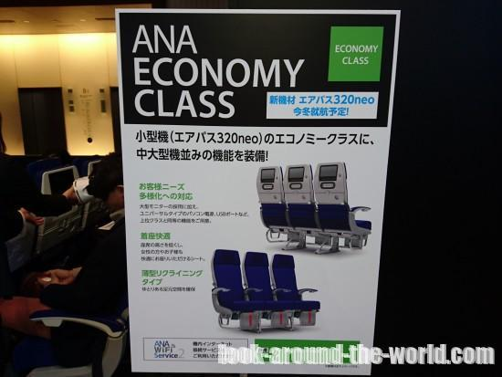 ANAのA320neoのシート