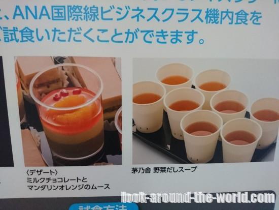 知らなかったANA ~サービス体験会~