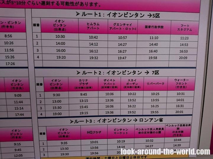 イオンモールビンタン店の無料シャトルバス時刻表(2016年)