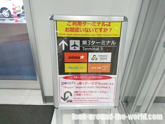 成田空港で深夜宿泊するならココ!第2ターミナルの北ウェイティングエリアをご紹介