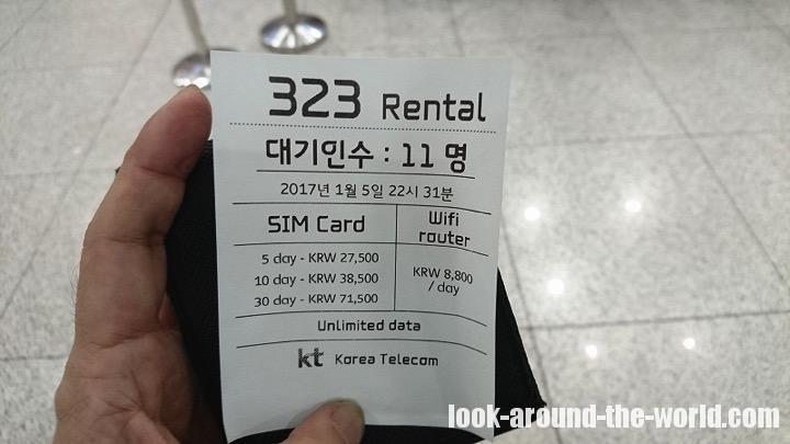 韓国でSIMカード購入は割に合わない?断然安いWiFiルーターを空港でレンタルしてみた