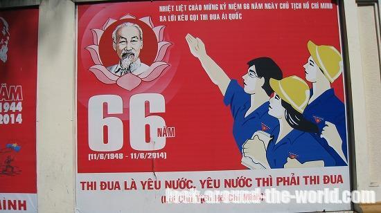 ベトナムのプロパガンダポスター