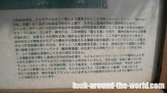 アンコール遺跡大回りコース(プリアカン~ニャックポアン~タソム)訪問