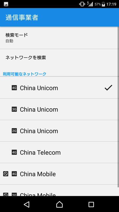 中国のネットワークに接続