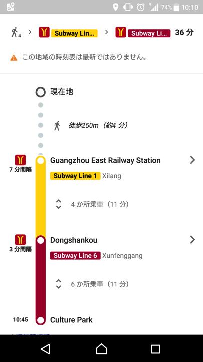 中国で快適にGoogleを利用する方法