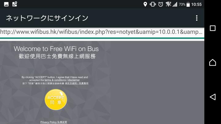 A21バスでWi-Fiを利用する方法