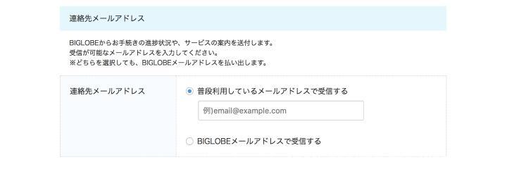 BIGLOBEモバイルのプランの選び方と契約方法